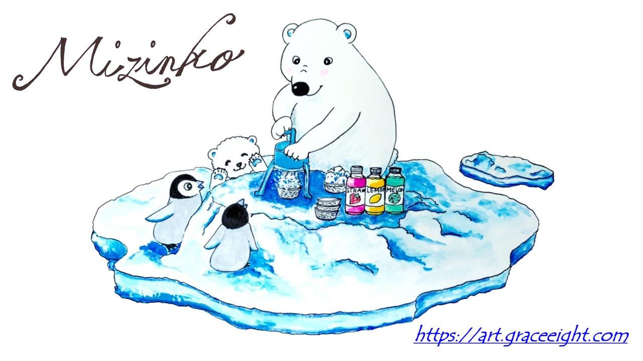 シロクマさんとかき氷